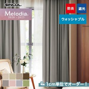 オーダーカーテン シンコール Melodia (メロディア) ML3503~3510