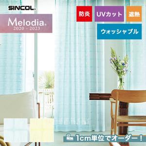 オーダーカーテン シンコール Melodia (メロディア) ML3551・3552