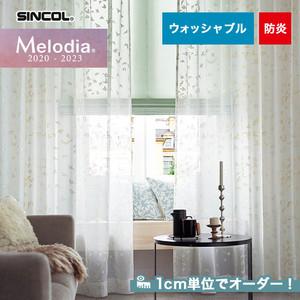 オーダーカーテン シンコール Melodia (メロディア) ML3553