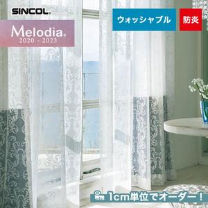 オーダーカーテン シンコール Melodia (メロディア) ML3556