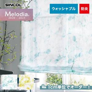 オーダーカーテン シンコール Melodia (メロディア) ML3561・3562