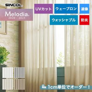 オーダーカーテン シンコール Melodia (メロディア) ML3580~3583