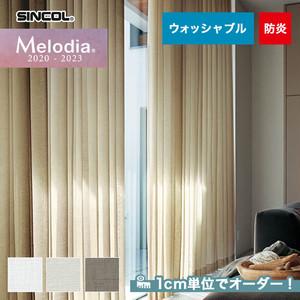 オーダーカーテン シンコール Melodia (メロディア) ML3589~3591