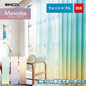 オーダーカーテン シンコール Melodia (メロディア) ML3594~3596