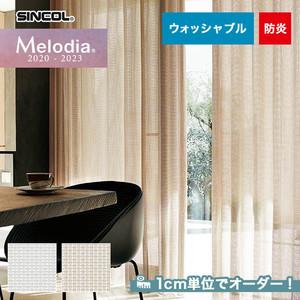 オーダーカーテン シンコール Melodia (メロディア) ML3597・3598