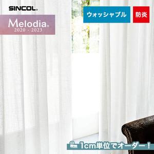 オーダーカーテン シンコール Melodia (メロディア) ML3603