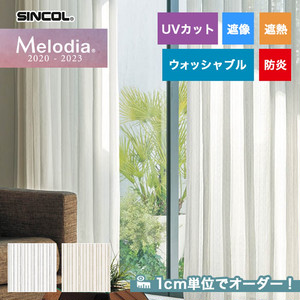 オーダーカーテン シンコール Melodia (メロディア) ML3605・3606