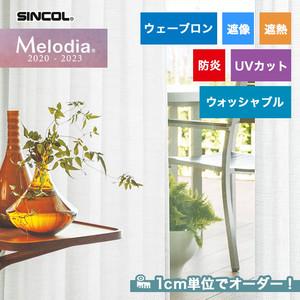 オーダーカーテン シンコール Melodia (メロディア) ML3611