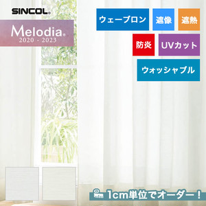 オーダーカーテン シンコール Melodia (メロディア) ML3614・3615