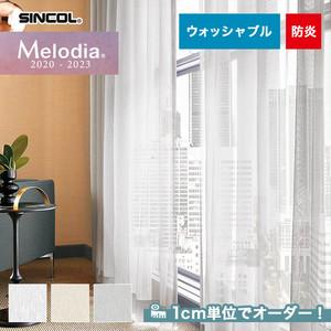 オーダーカーテン シンコール Melodia (メロディア) ML3616~3618