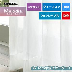 オーダーカーテン シンコール Melodia (メロディア) ML3619