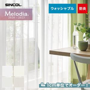 オーダーカーテン シンコール Melodia (メロディア) ML3627~3630