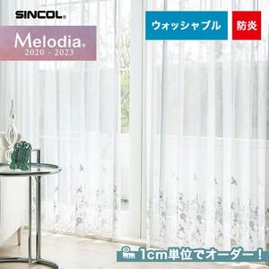 オーダーカーテン シンコール Melodia (メロディア) ML3634