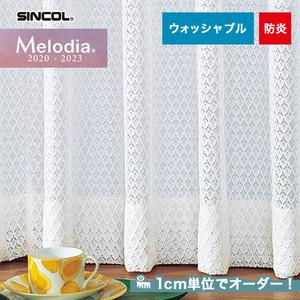 オーダーカーテン シンコール Melodia (メロディア) ML3637