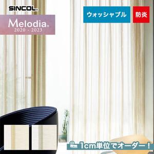 オーダーカーテン シンコール Melodia (メロディア) ML3643・3644