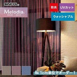オーダーカーテン シンコール Melodia (メロディア) ML3645~3647