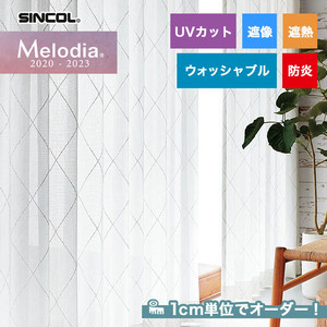 オーダーカーテン シンコール Melodia (メロディア) ML3648