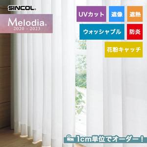 オーダーカーテン シンコール Melodia (メロディア) ML3654