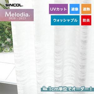 オーダーカーテン シンコール Melodia (メロディア) ML3655