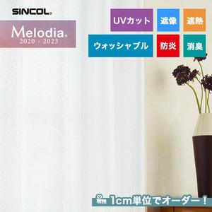 オーダーカーテン シンコール Melodia (メロディア) ML3658