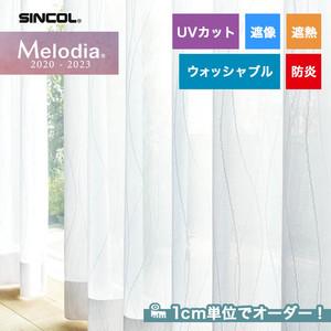 オーダーカーテン シンコール Melodia (メロディア) ML3662