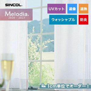 オーダーカーテン シンコール Melodia (メロディア) ML3669