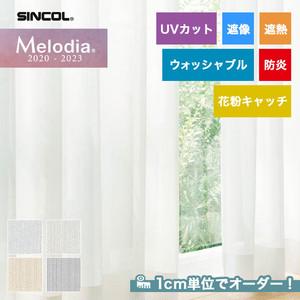 オーダーカーテン シンコール Melodia (メロディア) ML3670~3673