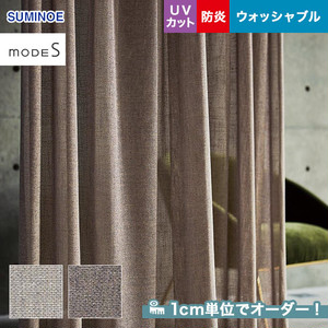 オーダーカーテン スミノエ mode S(モードエス) D-3014・3015