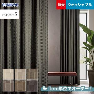 オーダーカーテン スミノエ mode S(モードエス) D-3019~3024