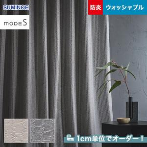 オーダーカーテン スミノエ mode S(モードエス) D-3029・3030