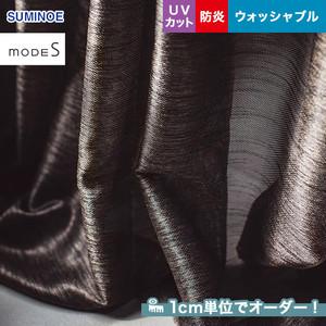オーダーカーテン スミノエ mode S(モードエス) D-3035