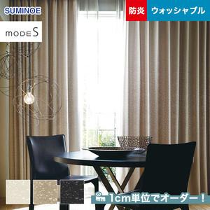 オーダーカーテン スミノエ mode S(モードエス) D-3042~3044