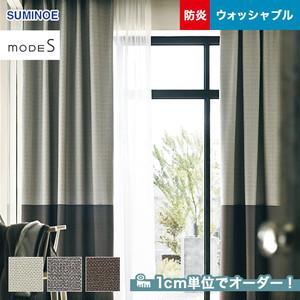 オーダーカーテン スミノエ mode S(モードエス) D-3050~3052
