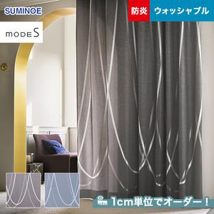 オーダーカーテン スミノエ mode S(モードエス) D-3053・3054