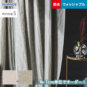 オーダーカーテン スミノエ mode S(モードエス) D-3060・3061