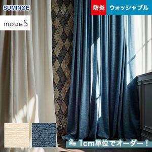 オーダーカーテン スミノエ mode S(モードエス) D-3062・3063