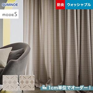 オーダーカーテン スミノエ mode S(モードエス) D-3077・3078