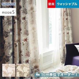 オーダーカーテン スミノエ mode S(モードエス) D-3106・3107