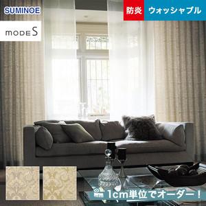 オーダーカーテン スミノエ mode S(モードエス) D-3116・3117