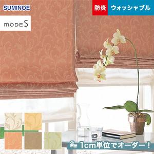 オーダーカーテン スミノエ mode S(モードエス) D-3164~3168