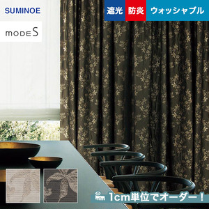 オーダーカーテン スミノエ mode S(モードエス) D-3324・3325