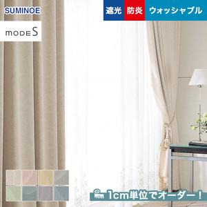 オーダーカーテン スミノエ mode S(モードエス) D-3338~3345