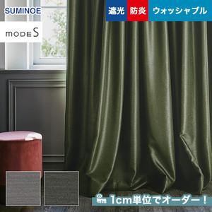 オーダーカーテン スミノエ mode S(モードエス) D-3348・3349