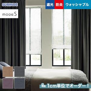 オーダーカーテン スミノエ mode S(モードエス) D-3356~3359