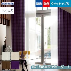 オーダーカーテン スミノエ mode S(モードエス) D-3369~3372