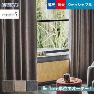 オーダーカーテン スミノエ mode S(モードエス) D-3373~3375
