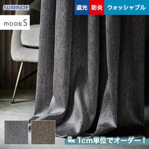 オーダーカーテン スミノエ mode S(モードエス) D-3379・3380