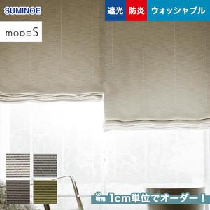 オーダーカーテン スミノエ mode S(モードエス) D-3381~3384
