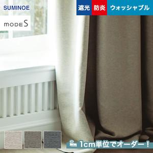 オーダーカーテン スミノエ mode S(モードエス) D-3385~3387