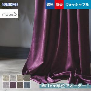 オーダーカーテン スミノエ mode S(モードエス) D-3388~3395